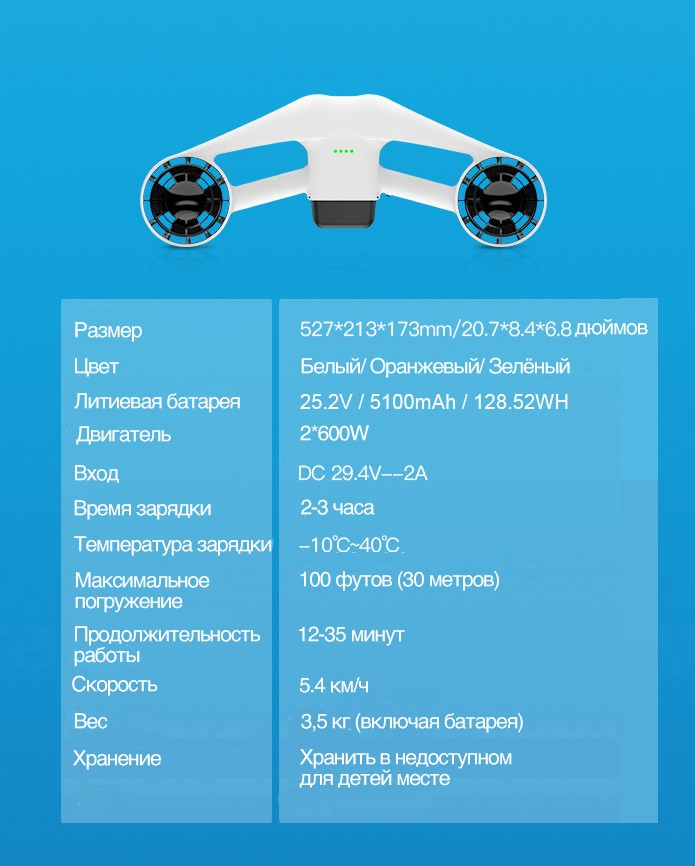 asiwo-turbo-seascooter-quick-charge